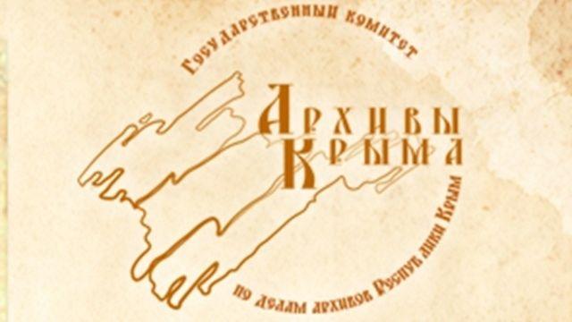 Выставка архивных документов «Женщины в истории Крыма» откроется в Госкомархиве