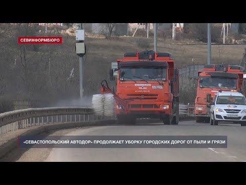 В Севастополе дороги очищены на 50% – уборку закончат к концу марта