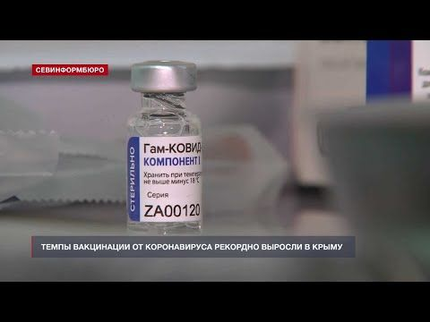 Темпы вакцинации от коронавируса рекордно выросли в Крыму