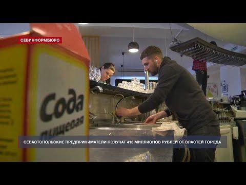 Севастопольские предприниматели получат 413 млн рублей от властей города