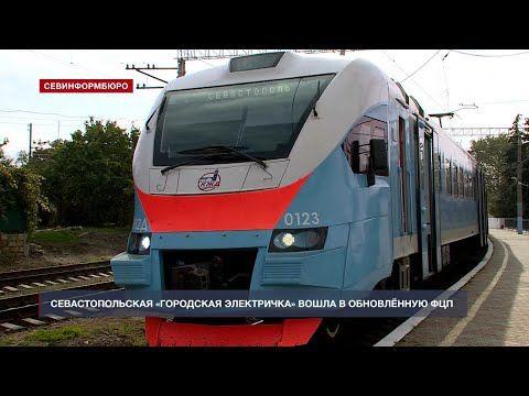 Севастопольская «городская электричка» вошла в обновленную ФЦП