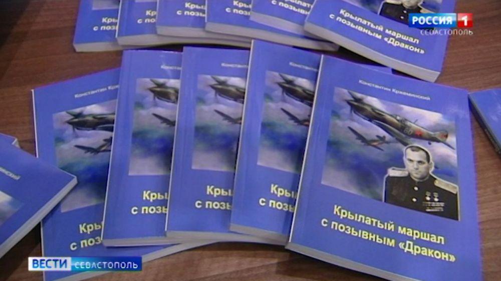 В Севастополе издана книга об истории авиации СССР