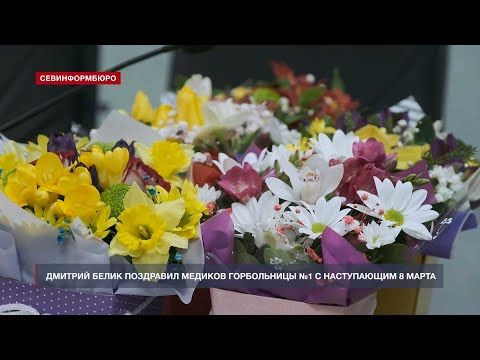 Дмитрий Белик поздравил медиков городской больницы №1 с наступающим 8 марта