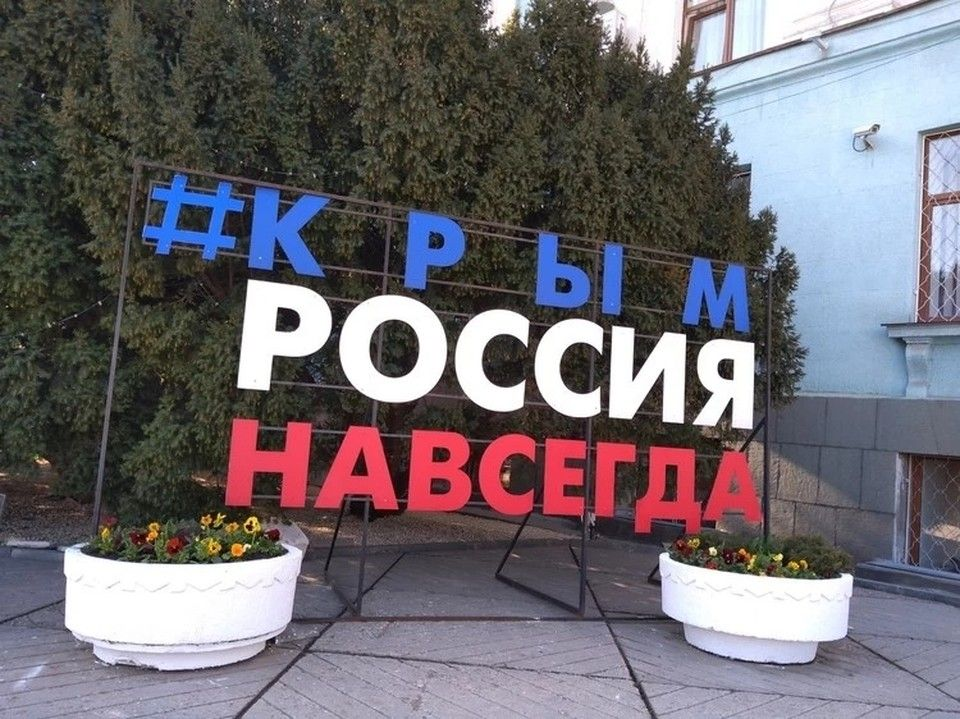 Озвучен девиз седьмой годовщины референдума о воссоединении Крыма с Россией