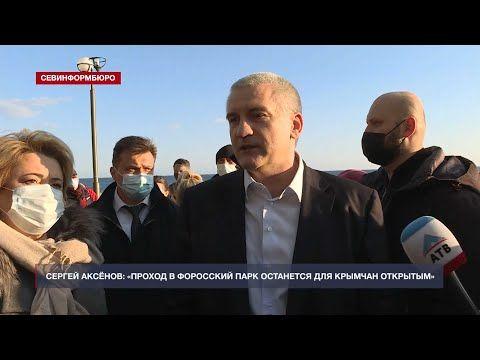 Аксёнов заявил, что проход в Форосский парк останется для крымчан открытым