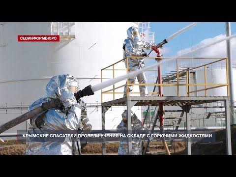 Крымские спасатели потушили условный огонь на складе с горючими жидкостями