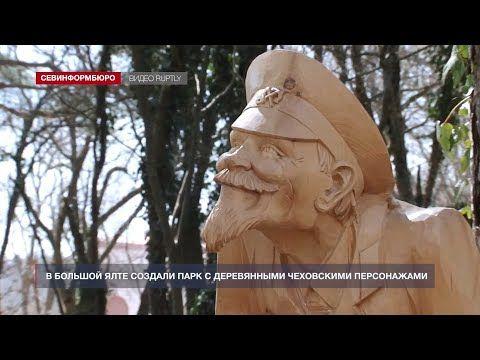 В Большой Ялте создали парк с деревянными чеховскими персонажами