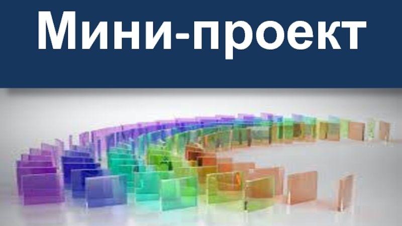 """Мини-проект """"Мир глазами детей"""""""