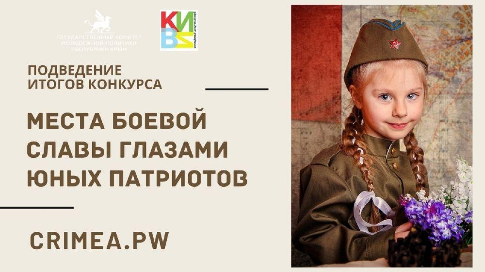 Госкоммолполитики Крыма: В Крыму стартовал патриотический проект «Места боевой славы глазами юных