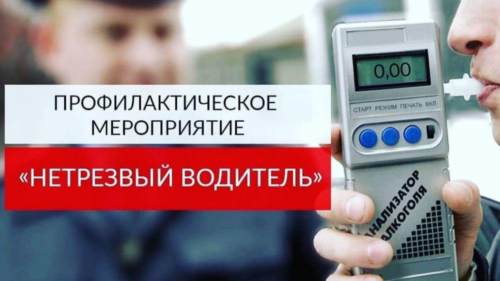 В Белогорском районе пройдет профилактическое мероприятие «Нетрезвый водитель»
