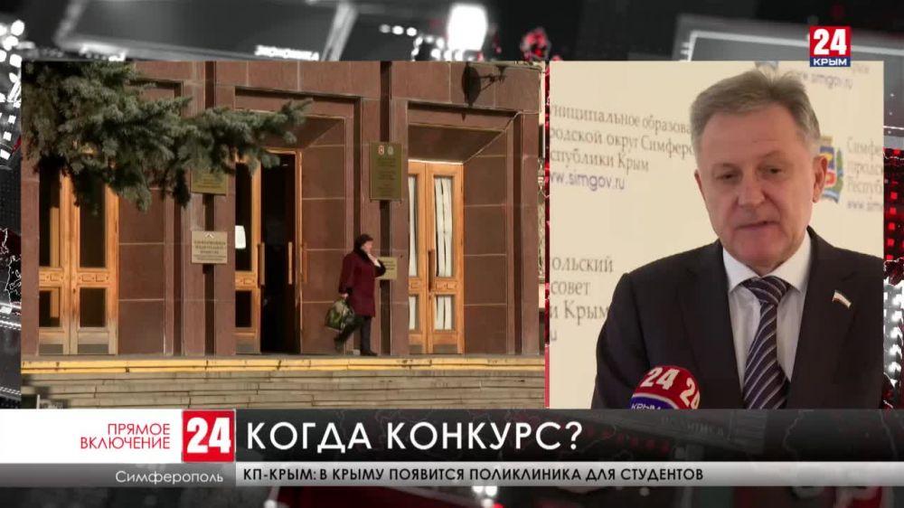 Когда проведут конкурс на замещение должности главы администрации крымской столицы?