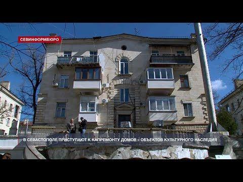 В Севастополе приступают к капремонту домов – объектов культурного наследия