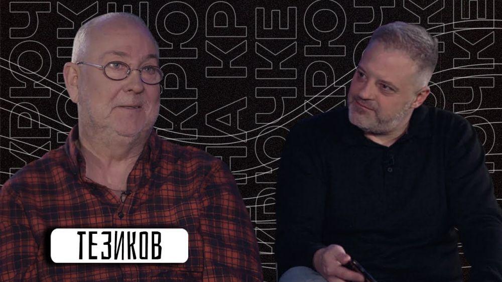 Тезиков - о цирке, Брежневе, политике и животных / На Крючке