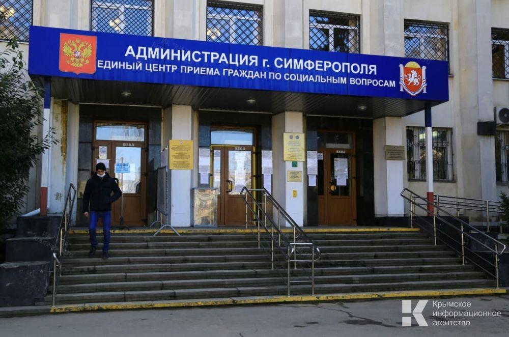 29 марта пройдёт конкурс на замещение должности главы администрации Симферополя
