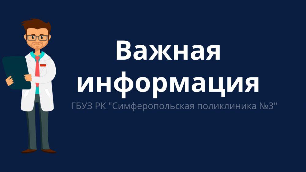 Прием семейных врачей амбулатории семейной медицины №1 Симферопольской поликлиники №3 временно переводится в другое помещение