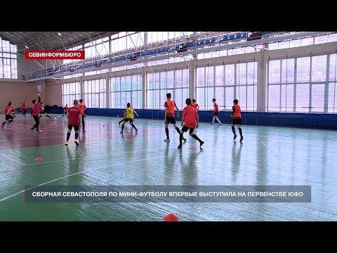 «Прорубили окно» в мини-футбольную Россию: севастопольцы выступили на Первенстве ЮФО