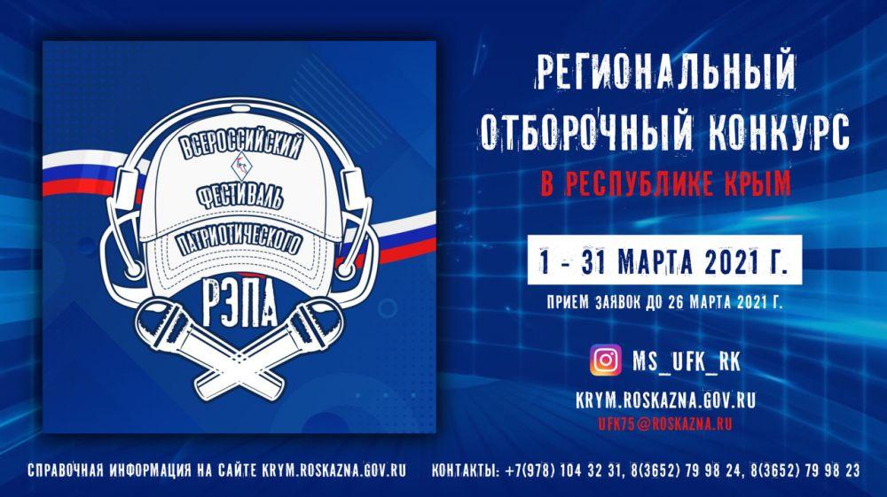 Стартовал отборочный конкурс Фестиваля патриотического рэпа