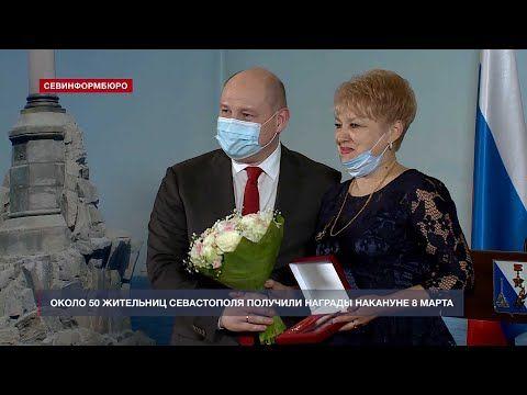 Около 50 жительниц Севастополя получили заслуженные награды накануне 8 марта