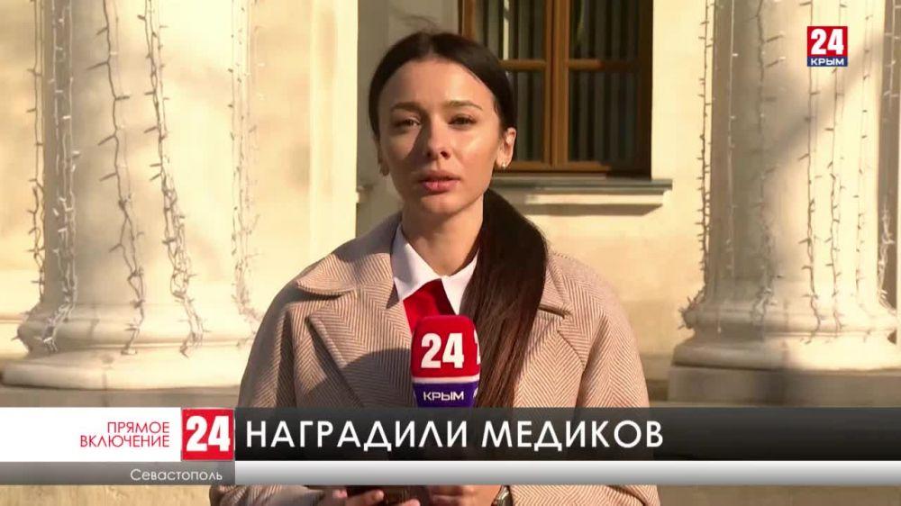 Губернатор Севастополя наградил медицинских работников города