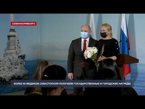 Более 60 севастопольских медиков получили государственные и городские награды
