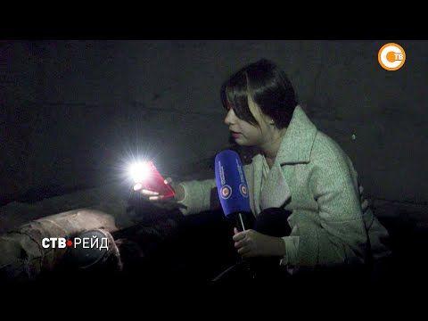 СТВ-Рейд: неубранный подвал, бесхозные домики и исполненное обещание