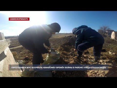Севастопольские пиротехники МЧС взорвали авиабомбу в районе ул. Стахановцев