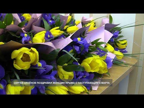 Сергей Аксёнов поздравил женщин Крыма с наступающим 8 марта