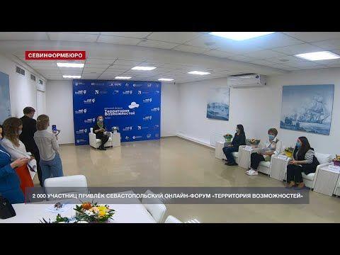 Почти 2 тысячи участниц привлёк севастопольский онлайн-форум «Территория возможностей»