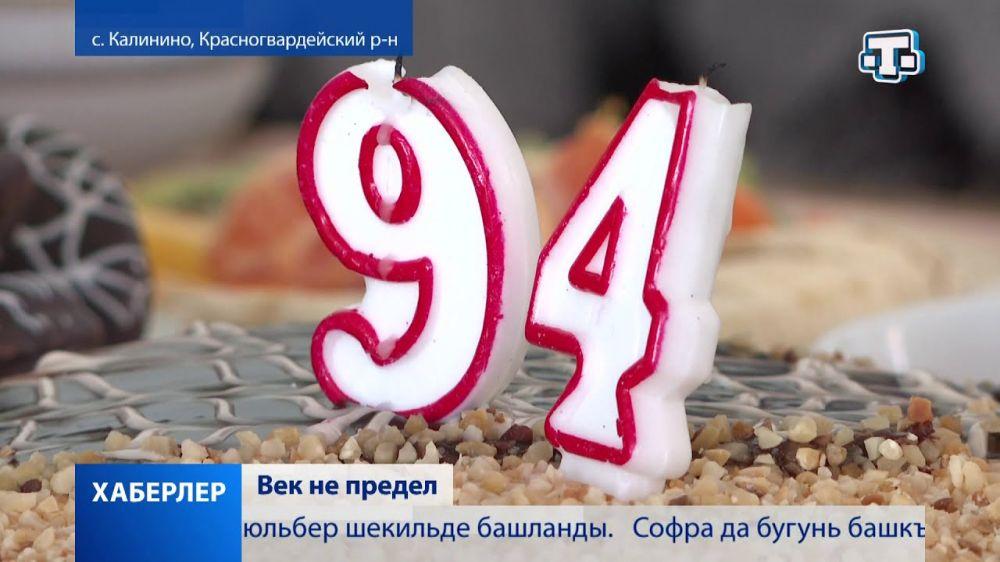 Азиза Абдурешитова празднует своё 94-летие