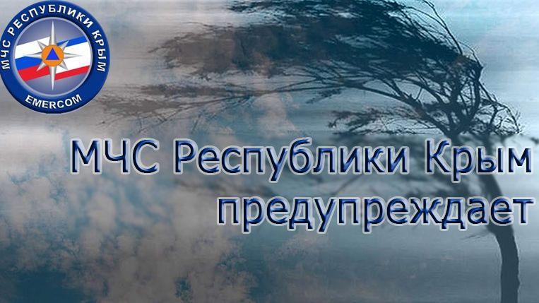Штормовое предупреждение об опасных гидрометеорологических явлениях по Республике Крым на 6 марта