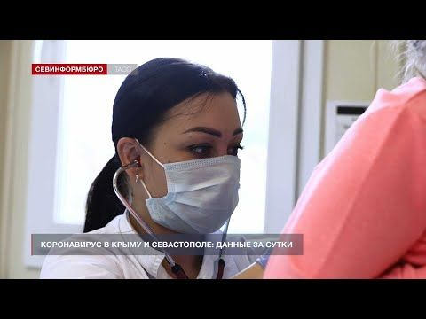В Севастополе за сутки коронавирусом заболели 50 человек, трое умерли