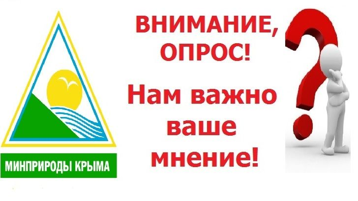 Внимание! Минприроды Крыма объявляет общественное голосование за самое чистое муниципальное образование республики