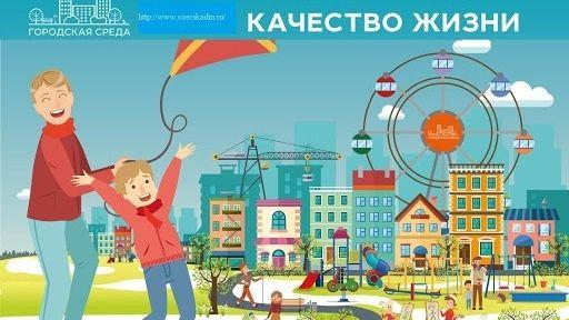 26 апреля Крымчане примут участие в голосовании за территории, которые будут благоустроены в 2022 году