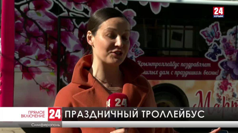 «Крымтроллейбус» готовит сюрприз для крымчанок на 8 марта