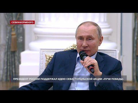 Путин поддержал идею провести севастопольскую акцию «Лучи Победы» в городах России