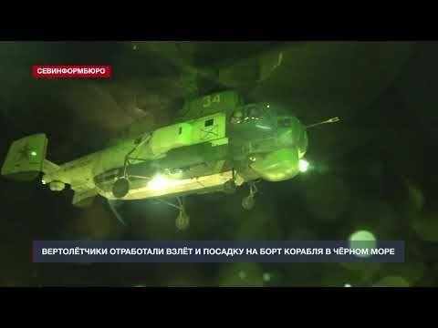 Вертолётчики отработали взлёт и посадку на борт корабля в Чёрном море