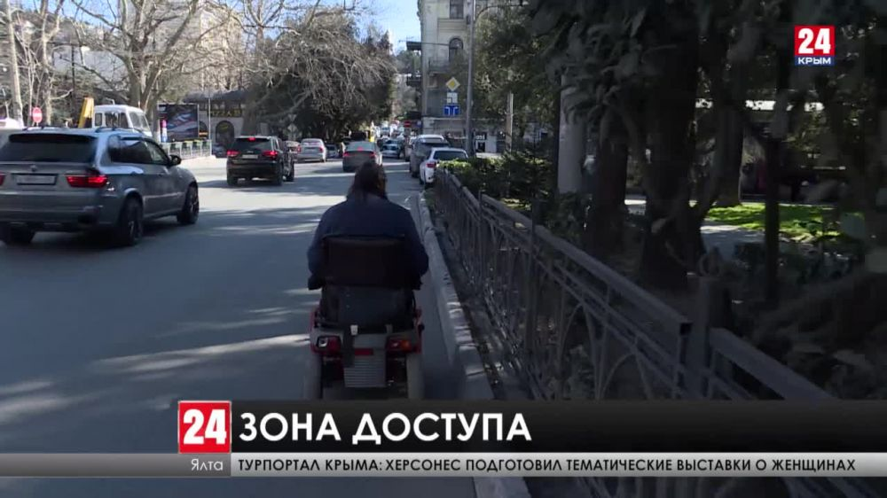 Инвалиды-колясочники с трудом передвигаются по улицам ЮБК. А как обстоят дела с доступной средой на севере Крыма?