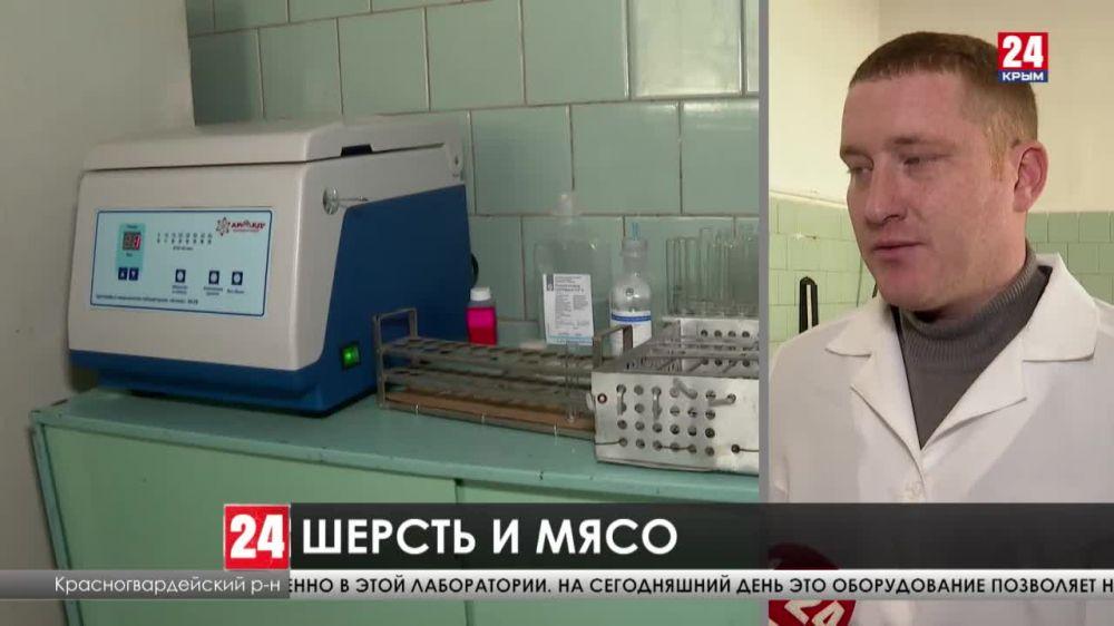 В Научно-исследовательском институте сельского хозяйства Крыма создали специальную лабораторию для анализа мяса и крови животных