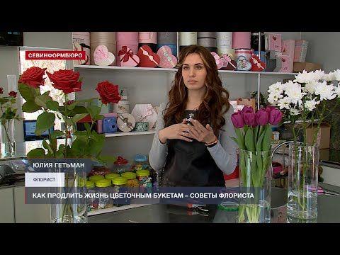 Как продлить жизнь цветочным букетам – советы севастопольского флориста