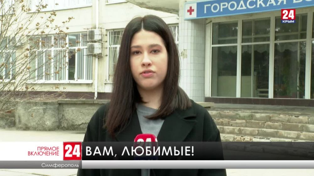 Сотрудниц симферопольских больниц сегодня поздравляют с наступающим 8-м марта