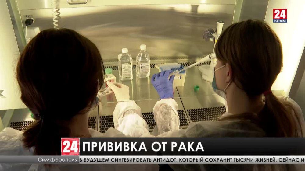 Вакцина от рака крымского производства. Учёные КФУ готовятся к мировому прорыву