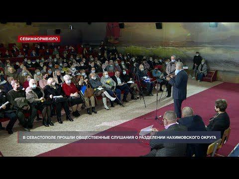 Северная сторона Севастополя административно отделится от Нахимовского района