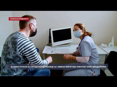 Красавица и спортсменка: в севастопольской больнице работает врач-сёрфингист