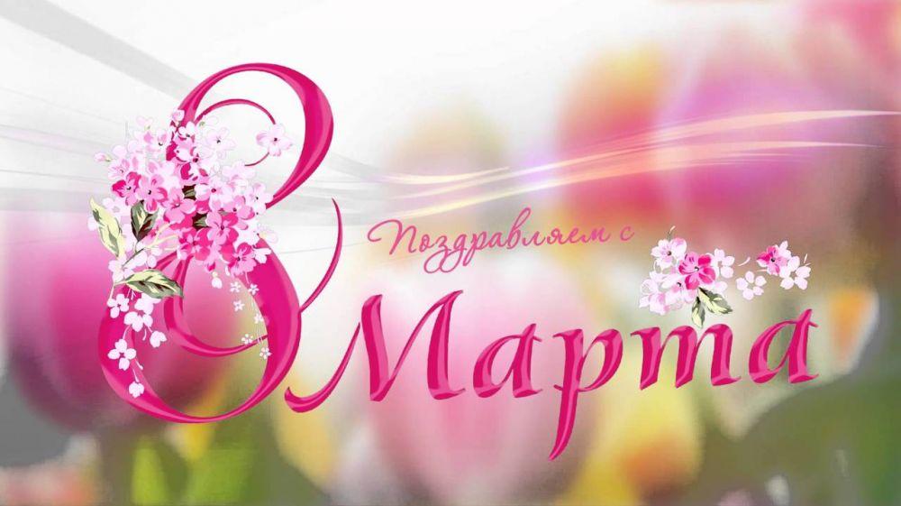 Поздравление Владислава Хаджиева и Михаила Слободяника с Международным женским днём 8 Марта!