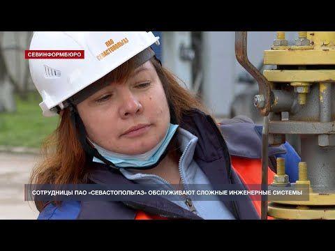 Надёжно и элегантно: как сотрудницы ПАО «Севастопольгаз» обслуживают инженерные системы