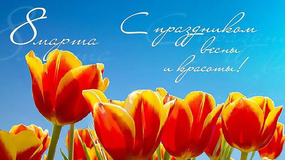 Поздравление Главы муниципального образования Симферопольский район Республики Крым с Международным женским днем