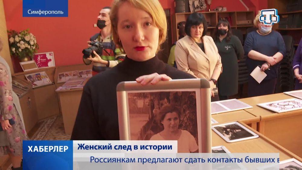 В Симферополе открылась выставка «Женщины в истории Крыма»