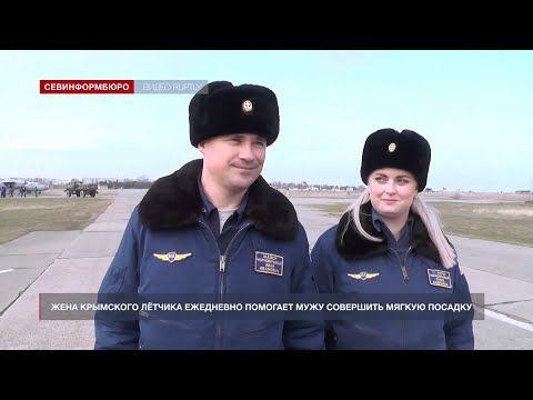 Жена крымского лётчика ежедневно помогает мужу совершить мягкую посадку