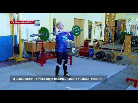 В Севастополе живёт одна из сильнейших женщин России