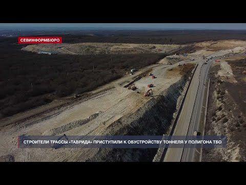 Строители трассы «Таврида» приступили к обустройству тоннеля у полигона ТБО